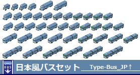 img-Type-Bus_Original-JP_Set.png