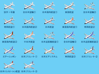 YS-11-AIRLINE64.png