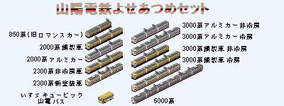 Sanyou-set_sample2.png