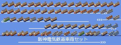 Hanshin_Train_set.png
