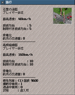 crossing_info.png