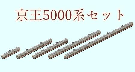 KEIO_5000.png