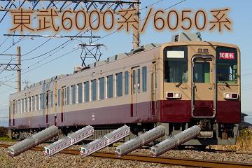 Toubu6000_6050.png